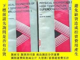二手書博民逛書店physical罕見properties of high temperature superconductors