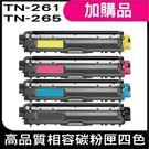 BROTHER TN-261+TN-265 相容碳粉匣 四色一組