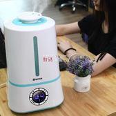 加濕器 容聲空氣加濕器家用靜音臥室智能恒濕大容量空調凈化孕婦嬰兒迷你 數碼人生igo