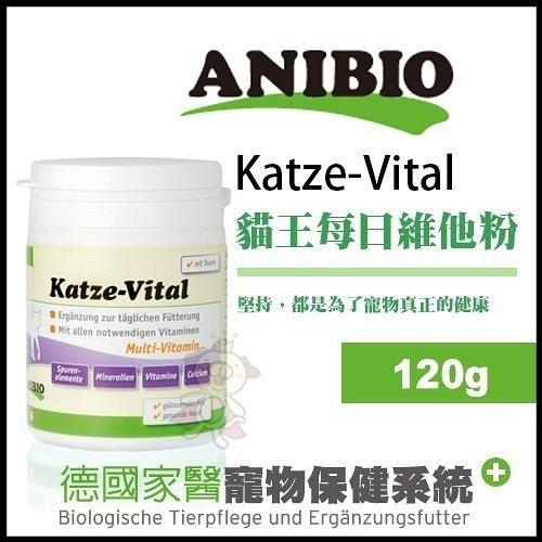 『寵喵樂旗艦店』德國家醫ANIBIO《Katze-Vital 貓王每日維他粉》120g