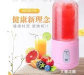 祺升便攜式榨汁機家用水果小型迷你榨汁杯電動炸果汁機充電學生杯『艾麗花園』