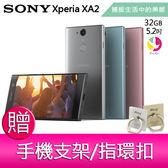 分期0利率 SONY Xperia XA2 5.2吋 智慧手機 贈『 手機支架*1』