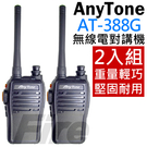Anytone AT-388G 最新款式...