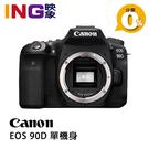 【分期0利率】Canon EOS 90D...