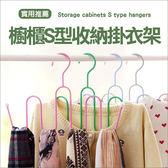 ✭米菈生活館✭【Q112】櫥櫃S型收納衣架 掛架 領帶 絲巾 圍巾 晾曬 皮帶 衣櫃 防皺 掛曬