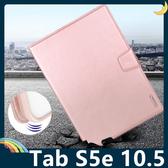 三星 Tab S5e 10.5 T720/725 Hanman保護套 皮革側翻皮套 簡易防水 支架 插卡 磁扣 平板套 保護殼