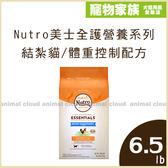 寵物家族-【活動促銷】Nutro美士全護營養系列-結紮貓/體重控制配方(農場鮮雞+糙米)配方6.5lb