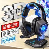 頭戴式耳機吃雞神器游戲專用耳機頭戴式聽聲辯位 時光之旅
