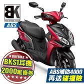 【抽三星手機】雷霆S Racing S125 ABS 2020 送2000維修券 BKS1藍芽耳機 六萬好險(SR25JF)光陽機車