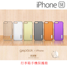 【A Shop】ECHO系列 gepack x iPhone SE /5S RIMOWA造形 行李箱保護殼/背蓋 系列 共6色