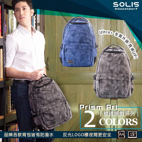 SOLIS [ 稜鏡嬉戲系列 ] Ultra+ 大尺寸前袋款電腦後背包