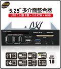 [哈GAME族]免運+刷卡 伽利略 U3H04A 5.25 吋多介面整合器 USB3.0讀卡機+2.0 ATM+HUB WIN10