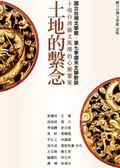 (二手書)土地的繫念:十場台灣藝文風潮的心靈饗宴【第七季週末文學對談】