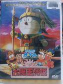 挖寶二手片-B29-090-正版DVD【哆啦A夢-大雄的太陽王傳說】-卡通動畫-國語發音