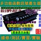 FG085信號產生器 訊號產生器 頻率產...
