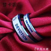 藍色戀情對戒韓版介子情侶飾品鈦鋼戒指男女指環 伊鞋本鋪