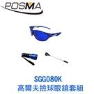 POSMA 高爾夫撿球眼鏡套組 SGG080K