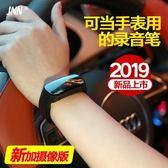錄音手環  JNN-S6新款錄音筆 手環錄像筆專業智慧聲控高清遠距降噪手錶學生大容量 快速出貨YTL