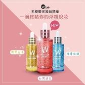 W.Lab 精華液 美妝 化妝 名模聚光妝前精華55ml