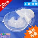 A2004_透明圓球扭蛋_20cm...