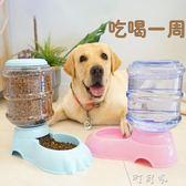 寵物自動喂食器喂水器拉布拉多喂水壺喝水喂狗糧飲水 盯目家