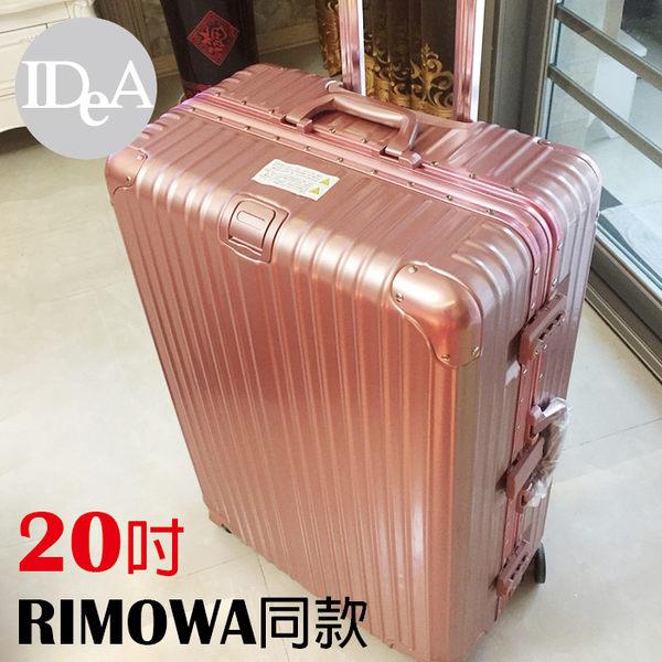 IDEA PC鋁框拉桿四輪行李箱20吋 360度靜音萬向輪旅行箱 登機 託運 掛鉤 TSA海關鎖 德國 RIMOWA同款