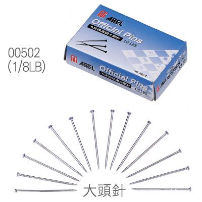 【奇奇文具】力大ABEL 00502 1/8磅 大頭針