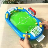 桌面足球機桌式足球台運動雙人競技兒童益智對戰桌游親子互動玩具【潮咖地帶】