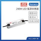 明緯 240W LED電源供應器(HLG-240H-48)