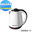 【SANSUI 山水】1.8L雙層防燙不銹鋼保溫快煮壺 SWB-12T 免運