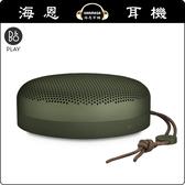 【海恩數位】B&O PLAY BEOPLAY 無線可攜式藍牙喇叭 A1 銀/綠/黑/磚紅 公司貨保固