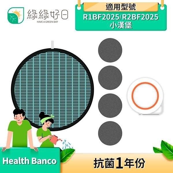 【南紡購物中心】綠綠好日 一年份 抗菌 濾芯 濾網 組 適 小漢堡 空氣清淨機 R1BF2025 R2BF2025