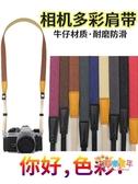 相機帶 相機掛繩肩帶背帶單反微單掛脖繩文藝簡約適用2減壓腰帶 9色