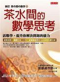 (二手書)茶水間的數學思考-活數學,提升你解決問題的能力