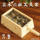 實木制艾灸盒隨身灸家用溫灸儀器六6孔柱腰腹背部婦科宮寒去濕氣