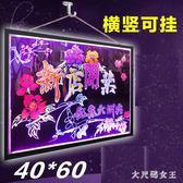 紐繽七彩LED熒光板40 60咖啡店黑板墻 懸掛式廣告板 發光板留言板 ZJ2468【大尺碼女王】