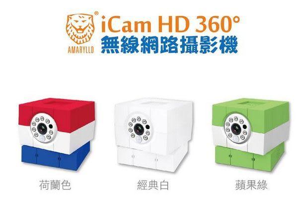 [NOVA成功3C] 愛瑪麗歐 Amaryllo iCam HD 360° 無線網路攝影機 喔!看呢來