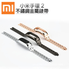 小米手環2代 不鏽鋼金屬錶帶 替換帶 加贈拆錶帶器