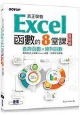 真正學會Excel函數的8堂課進階篇|查詢函數x陣列函數