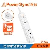 群加 PowerSync 1開4插3P延長線(加大距離)/2.7M(PWS-EEA1427)
