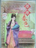 【書寶二手書T1/言情小說_KMO】瓔瓔春色 8(完結篇)_夜纖雪