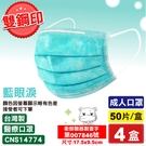 (雙鋼印) 宏瑋 成人醫療口罩 醫用口罩 (藍眼淚) 50入X4盒 (台灣製造 中衛) 專品藥局【2016801】
