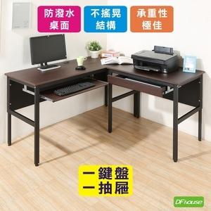 《DFhouse》頂楓150+90公分大L型工作桌+1抽屜+1鍵盤胡桃木色