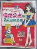 【書寶二手書T8/少年童書_ZBE】任性公主的20個改造計畫_黃銀瑛