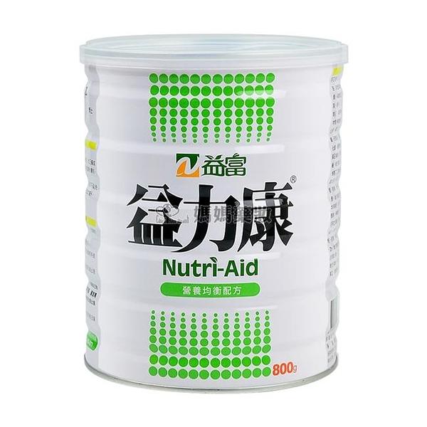 益富 益力康 營養均衡配方 800g【媽媽藥妝】