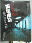 【書寶二手書T2/一般小說_WFX】福爾摩斯經典探案全集_柯南.道爾