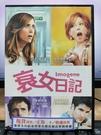 挖寶二手片-P03-450-正版DVD-電影【衰女日記】-克莉絲汀韋格 麥特狄倫 安妮特班寧(直購價)