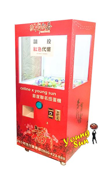 兒童節連假 Celine扭蛋機 大型扭蛋機 公司尾牙 活動宣傳 抽獎 園遊會 社區活動 客製化貼圖