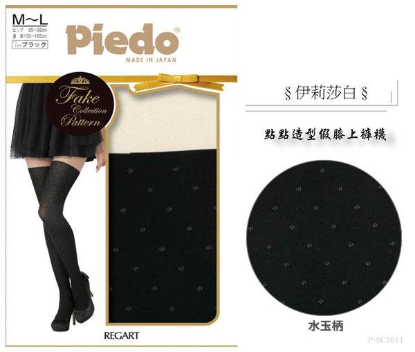 日本製-點點造型假膝上褲襪(P-SC2011)
