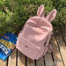 雙肩包 少女心可愛兔子書包女雙肩包原宿ulzzang高中生校園學生背包ins風 3C公社